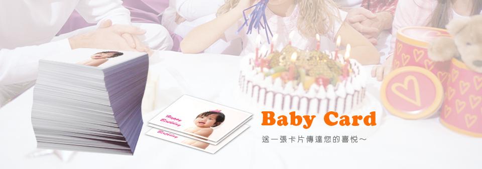 Baby Card可以製作彌月卡片、名片、婚禮謝卡