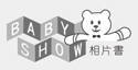 BabyShow相片書