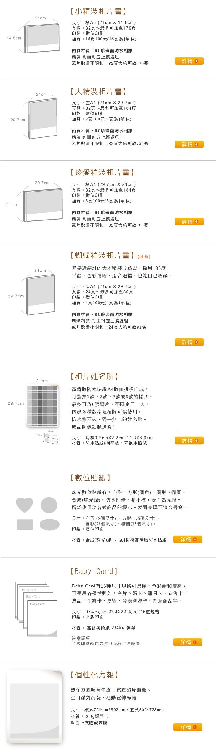 相片書產品介紹-A5橫式相片書,A4直式相片書,A4橫式相片書,精裝相片書,蝴蝶精裝,相片姓名貼