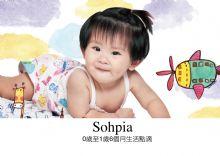 Sophia 0-1歲半生活點滴