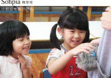 Sophia小班幼稚園好好玩