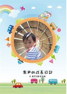 喬尹的成長日記