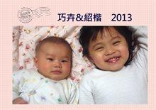 巧卉&紹楷 2013