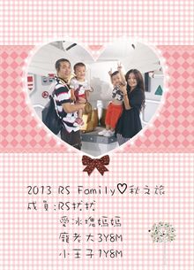 2013 RS Family ? 秋之旅