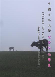 中國文化大學 化學系 第53屆 畢業紀念冊